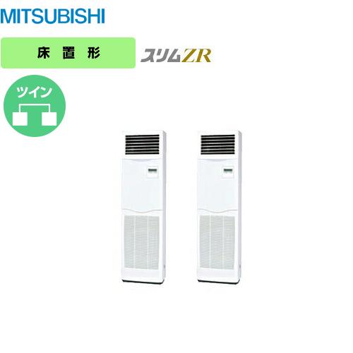 [PSZX-ERP160KH]三菱 業務用エアコン スリムZR 床置形 P160形 6馬力相当 三相200V 同時ツイン 【送料無料】