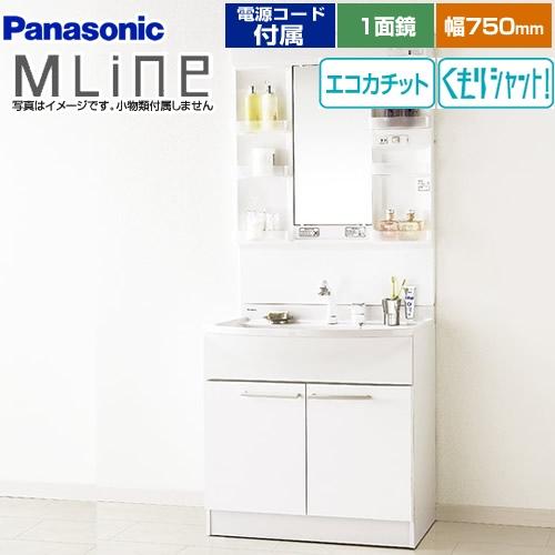 [GQM75KECW+XGQM075DSUATC] パナソニック 洗面化粧台 幅750mm エムライン MLine 1面鏡(LED) エコカチットあり ホワイト 電源コード付属 【送料無料】