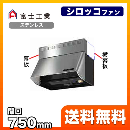 [BDR-3FL-751-S]富士工業 レンジフード スタンダード シロッコファン 間口:750mm 整流板 前幕板同梱 ステンレス 【送料無料】 換気扇 台所