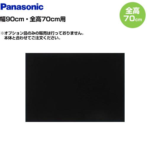 レンジフード部材 パナソニック FY-MH966D-K 90cm幅 前幕板 ブラック オプションのみの購入は不可 全高70cm 内祝い 美品
