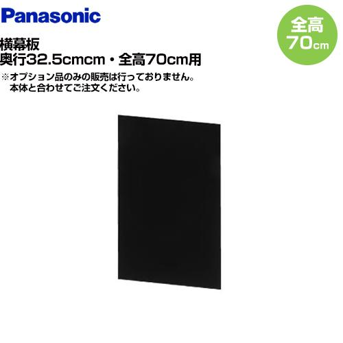 レンジフード部材 パナソニック FY-MYC66D-K 出色 ブラック お気に入り オプションのみの購入は不可 横幕板 全高70cm