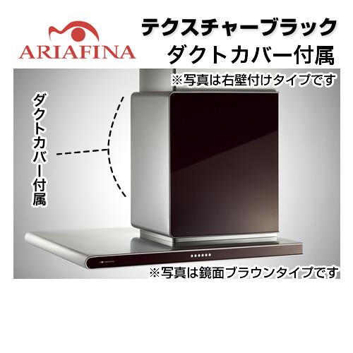 【送料無料】 ARIAFINA(アリアフィーナ) レンジフード Side Altair(サイドアルタイル) 左壁付けタイプ 横壁取付タイプ テクスチャーブラック ダクトカバー付属 間口900mm [SALTL-951LTBK] レンジフード 換気扇 台所 シロッコファン