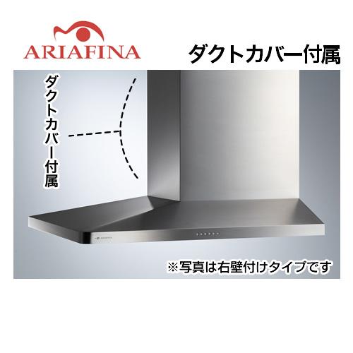 【送料無料】 ARIAFINA(アリアフィーナ) レンジフード SideMaya(サイドマヤ) 左壁取付タイプ 間口900mm ダクトカバー付属 ステンレス[SMAYAL-954LS] レンジフード 換気扇 台所 シロッコファン