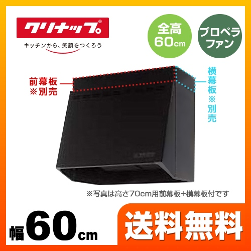 [ZRP60NBB12FKZ-E] クリナップ レンジフード 深型レンジフード プロペラファン 間口60cm 全高70cm対応時、別売幕板必要 高さ60cm ブラック 幕板別売 【送料無料】