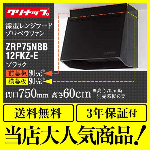 [ZRP75NBB12FKZ-E]無料3年保証付き!クリナップ レンジフード 深型レンジフード(プロペラファン) 間口75cm(750mm) 高さ60cm (高さ70cm時別売幕板必要) ブラック 【送料無料】 換気扇 台所