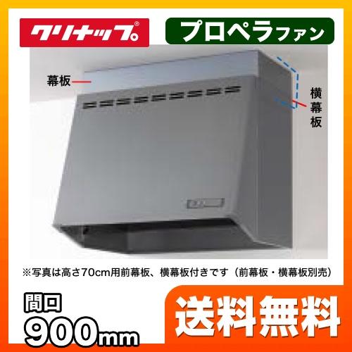 [ZRP90NBB12FSZ-E]クリナップ レンジフード 深型レンジフード(プロペラファン) 間口90cm 高さ60cm (高さ70cm時別売幕板必要) シルバー 【送料無料】 換気扇 台所