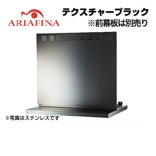 [ANGL-651TBK] アリアフィーナ レンジフード アンジェリーナ 壁面取付けタイプ 間口600mm スリム型 前幕板別売 テクスチャーブラック レンジフード 換気扇 台所 シロッコファン
