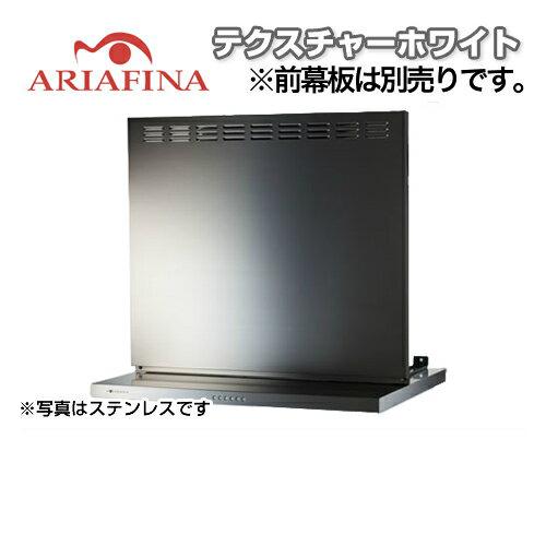 [ANGL-651TW] アリアフィーナ レンジフード アンジェリーナ 壁面取付けタイプ 間口600mm スリム型 前幕板別売 テクスチャーホワイト レンジフード 換気扇 台所 シロッコファン