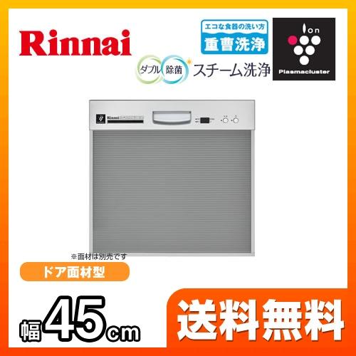 [RKW-402LP-ST] リンナイ 食器洗い乾燥機 スライドオープン プラズマクラスター搭載 幅45cm 容量40点6人分 ドア面材/ドアパネル対応型 ステンレスフェイス コンパクトタイプ 【送料無料】