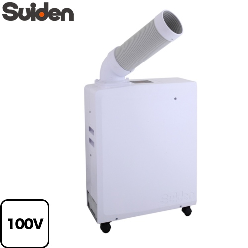 [SS-16MZW-1] スイデン スポットエアコン 100V 首振りなし ポータブルスポットエアコン 白色 【送料無料】