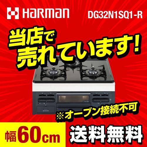【後継品での出荷になる場合がございます】[DG32N1SQ1-R-13A]【設置対応可】【都市ガス 大バーナー右】 ハーマン ビルトインコンロ 3口 Metal Top 無水片面焼グリル ホーローゴトク 幅60cm 単独設置タイプ※オーブン接続不可 グレーホーロー