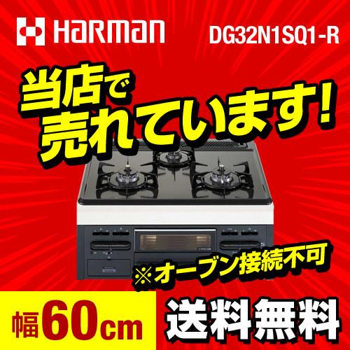 【後継品での出荷になる場合がございます】[DG32N1SQ1-R-LPG]【設置対応可】【プロパンガス 大バーナー右】 ハーマン ビルトインコンロ 3口 Metal Top 無水片面焼グリル ホーローゴトク 幅60cm 単独設置タイプ※オーブン接続不可 グレーホーロー