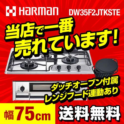 [DW35F2JTKSTE-13A] 【都市ガス】 ハーマン ビルトインコンロ S-Blink +do プラス・ドゥ 無水両面焼きグリル 幅75cm レンジフード連動タイプ ブラックホーローゴトク ステンレストップ ダッチオーブン付属 【送料無料】