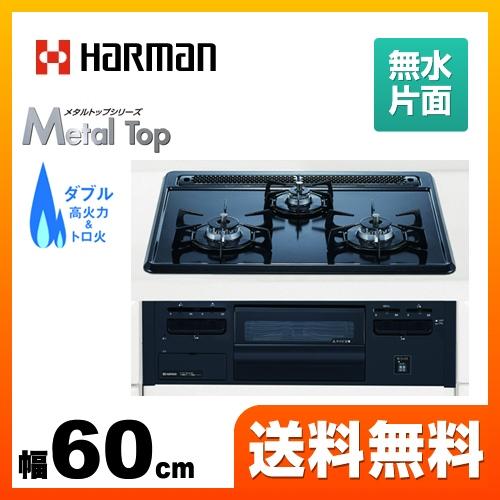 [DG32Q2VQ1-LPG] 【プロパンガス】 ハーマン ビルトインコンロ Metal Top 無水片面焼きグリル 幅60cm ホーロートップコンロ ブラックフェイス グレーホーロートップ 【送料無料】