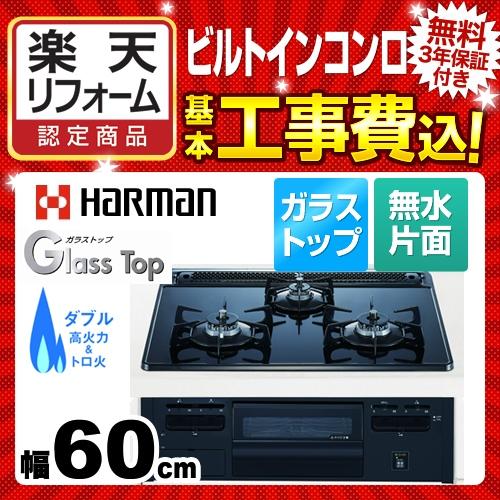 【リフォーム認定商品】【工事費込セット(商品+基本工事)】[DG32Q3VS-LPG] 【プロパンガス】 ハーマン ビルトインコンロ Glass Top 無水片面焼 幅60cm ガラストップコンロ ブラックガラストップ 【送料無料】