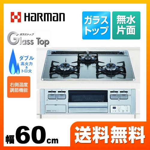 [DG32Q3WTSKSV-13A] 【都市ガス】 ハーマン ビルトインコンロ Glass Top 無水片面焼きグリル 幅60cm ガラストップコンロ 右側温度調節機能 シルバーフェイス シルバーミラーガラストップ 【送料無料】
