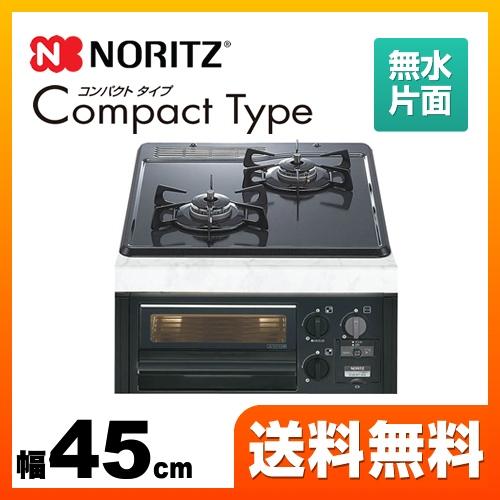 無水片面焼グリル Compact ホーロートップ ブラックフェイス ブラックホーローゴトク Type(コンパクトタイプ) 【プロパンガス】 ビルトインコンロ ノーリツ 幅45cm 【送料無料】 グレーホーロートップ [N2G15KSQ1-LPG]