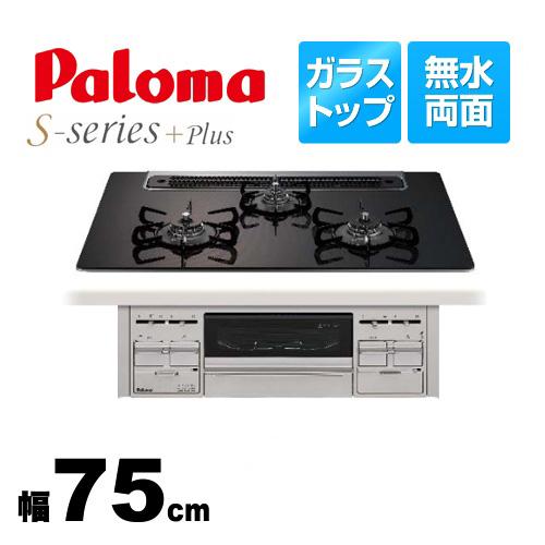 [PD-600WS-75GK-13A] 【都市ガス】 パロマ ビルトインコンロ S-series+Plus(エスシリーズプラス) Sシリーズプラス 幅75cm 無水両面焼きグリル ガラストップ:グレースブラック 取り出しフォーク付属 【送料無料】