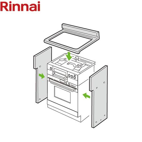 [UKR-U603]キッチン奥行55cm対応 後板固定タイプ 自立ユニット ビルトインコンロとオーブンのセット取り付けが可能 リンナイ ビルトインコンロ部材【オプションのみの購入は不可】