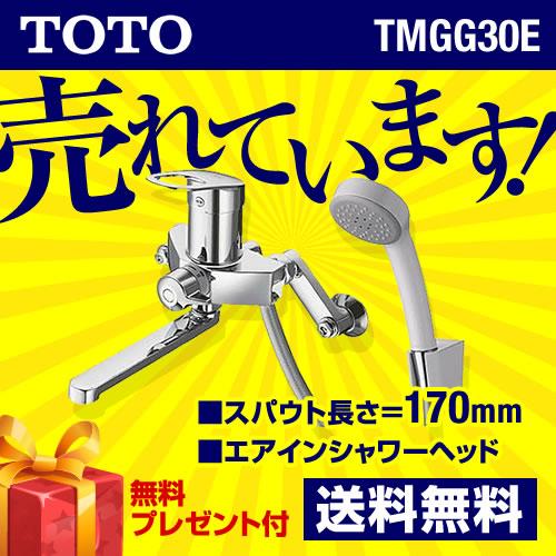 【送料無料】[TMGG30E] TOTO 浴室シャワー水栓 GGシリーズ サーモスタットシャワー金具 エアインシャワー スパウト長さ170mm【シールテープ無料プレゼント!(希望者のみ)※水栓の箱を開封し同梱します】 混合水栓 蛇口 浴室用 壁付タイプ おしゃれ