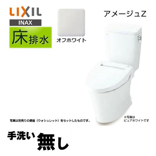 [BC-ZA10S--DT-ZA150E-BN8]INAX トイレ LIXIL アメージュZ便器 ECO5 床排水200mm 手洗なし 組み合わせ便器(便座別売) フチレス ハイパーキラミック オフホワイト 【送料無料】