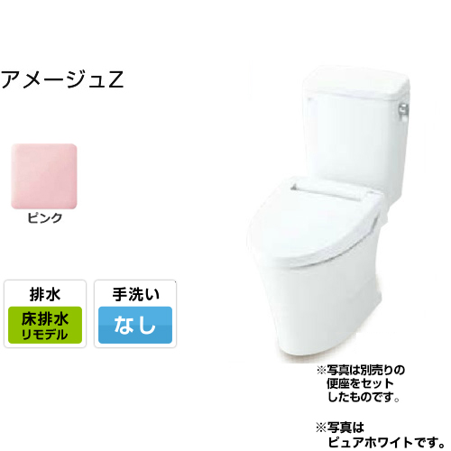 [BC-ZA10S--DT-ZA150E-LR8]INAX トイレ LIXIL アメージュZ便器 ECO5 床排水200mm 手洗なし 組み合わせ便器(便座別売) フチレス ハイパーキラミック ピンク 【送料無料】