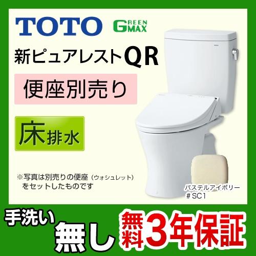 【後継品での出荷になる場合がございます】[CS230BM--SH230BA-SC1]TOTO トイレ ピュアレストQR 組み合わせ便器(ウォシュレット別売) リモデル 排水心:305mm 540mm リモデル対応 一般地 手洗なし 床排水 パステルアイボリー リフォーム [CS230BM+SH230BA]