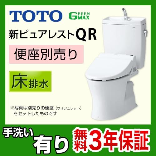 【後継品での出荷になる場合がございます】[CS230BM--SH231BA-NW1]TOTO トイレ ピュアレストQR 組み合わせ便器(ウォシュレット別売) リモデル 排水心:305mm 540mm リモデル対応 一般地 手洗有り 床排水 ホワイト リフォーム [CS230BM+SH231BA] ピュアレストQRリモデル