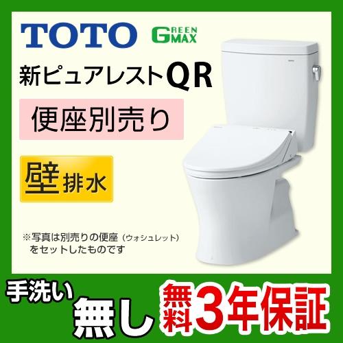 【後継品での出荷になる場合がございます】[CS230BP+SH230BA-NW1]TOTO トイレ ピュアレストQR 組み合わせ便器(ウォシュレット別売) 排水心:120mm 一般地 手洗なし 壁排水 ホワイト 【送料無料】 トイレリフォーム [CS230BP+SH230BA]
