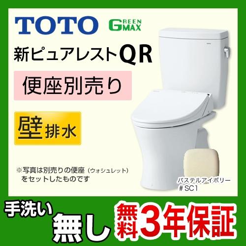 【後継品での出荷になる場合がございます】[CS230BP+SH230BA-SC1]TOTO トイレ ピュアレストQR 組み合わせ便器(ウォシュレット別売) 排水心:120mm 一般地 手洗なし 壁排水 パステルアイボリー 【送料無料】 トイレリフォーム [CS230BP+SH230BA]
