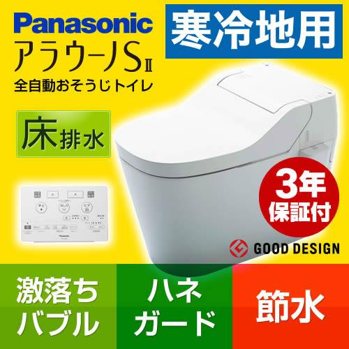 [XCH1401WS7] パナソニック トイレ アラウーノS2 全自動おそうじトイレ(タンクレストイレ) 排水心120・200mm 寒冷地用 床排水(標準タイプ) 手洗いなし ホワイト 【送料無料】