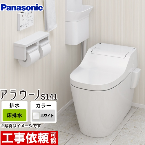 排水心120・200mm アラウーノS141 手洗いなし 全自動おそうじトイレ(タンクレストイレ) パナソニック トイレ 床排水(標準タイプ) [XCH1411WS] ホワイト トリプル汚れガード 【送料無料】