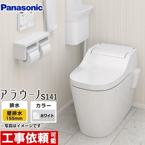 [XCH1411ZWS] パナソニック トイレ アラウーノS141 全自動おそうじトイレ(タンクレストイレ) 排水心155mm トリプル汚れガード 壁排水(155タイプ) 手洗いなし ホワイト 【送料無料】