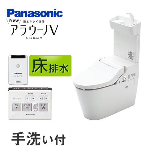 [XCH3013WST]パナソニック トイレ NEWアラウーノV 3Dツイスター水流 節水きれい洗浄トイレ 床排水120mm・200mm V専用トワレ新S3 手洗いあり 【送料無料】【組み合わせ便器】