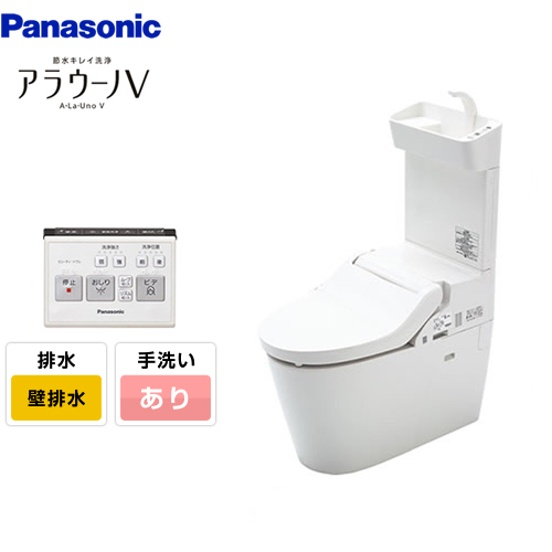 [XCH3014PWST]パナソニック トイレ NEWアラウーノV 3Dツイスター水流 節水きれい洗浄トイレ 壁排水120mm V専用トワレ新S4 手洗いあり 【送料無料】【組み合わせ便器】