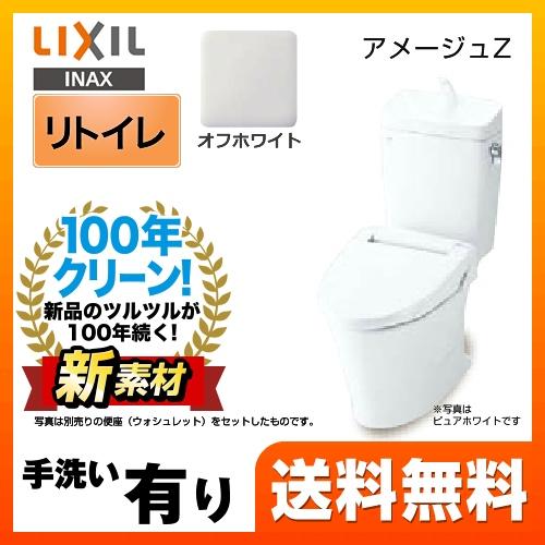 [YBC-ZA10H--YDT-ZA180H-BN8]INAX トイレ LIXIL アメージュZ便器 ECO5 リトイレ(リモデル) 手洗あり 組み合わせ便器(便座別売) フチレス アクアセラミック オフホワイト 【送料無料】 排水芯250~550mm