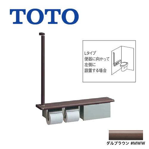 [YHB62LBS-MWW]Lタイプ 二連 ダルブラウン トイレアクセサリー 紙巻器一体型 手すり・棚一体タイプ(収納付) TOTO 紙巻器