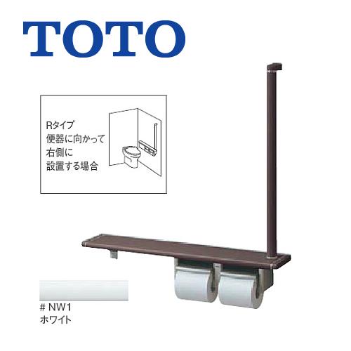 [YHB62RS-NW1]トイレ アクセサリー ブラケット:亜鉛合金製 ホワイト Rタイプ 二連 紙巻器一体型 手すり・棚一体タイプ TOTO 紙巻器