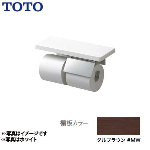 [YHZ403FMR-MW]マット仕上げ スペアセット ダルブラウン トイレアクセサリー 紙巻器:ステンレス製 棚付紙巻器 TOTO 紙巻器