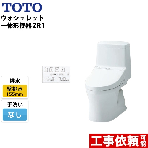 [CES9154PX-NW1] TOTO トイレ ZR1シリーズ ウォシュレット一体形便器 一般地(流動方式兼用) 排水芯:148mm~155mm 壁排水 リモデル 手洗なし ホワイト リモコン付属 【送料無料】