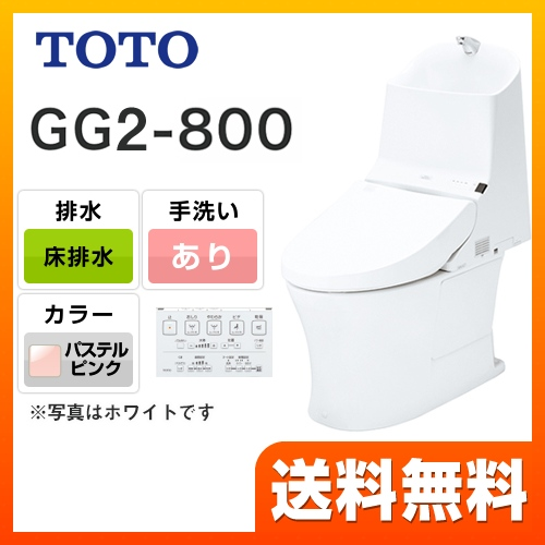 [CES9324L-SR2] TOTO トイレ GG2-800タイプ ウォシュレット一体形便器(タンク式トイレ) 一般地(流動方式兼用) 排水心200mm 床排水 手洗有り パステルピンク(受注生産) リモコン付属 【送料無料】