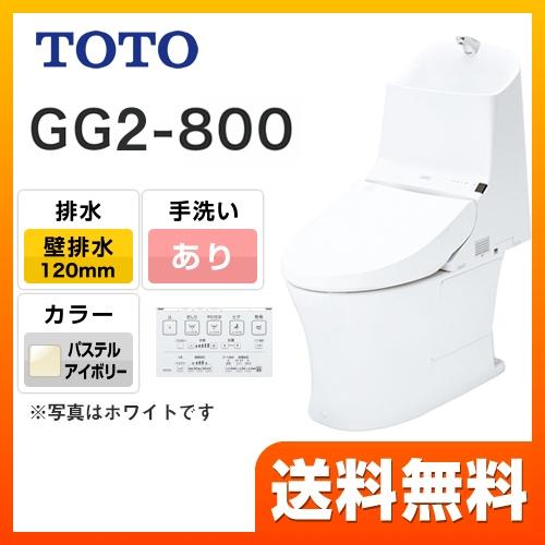 [CES9324PL-SC1] TOTO トイレ GG2-800タイプ ウォシュレット一体形便器(タンク式トイレ) 一般地(流動方式兼用) 排水心120mm 壁排水 手洗有り パステルアイボリー リモコン付属 【送料無料】