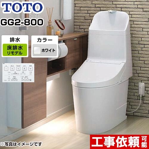 [CES9325M-NW1] TOTO トイレ ウォシュレット一体形便器(タンク式トイレ) リモデル対応 排水心305~540mm GG2-800タイプ 一般地(流動方式兼用) 手洗あり ホワイト リモコン付属 【送料無料】