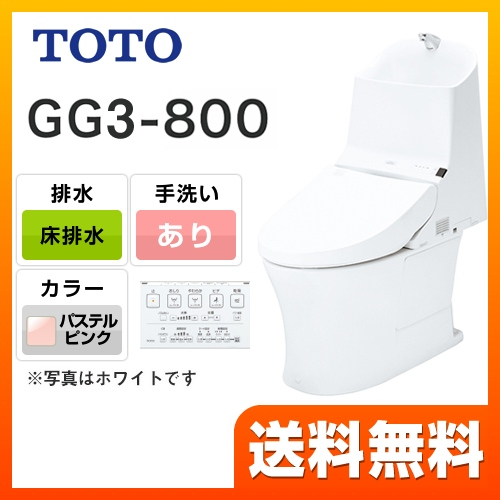 [CES9334L-SR2] TOTO トイレ GG3-800タイプ ウォシュレット一体形便器(タンク式トイレ) 一般地(流動方式兼用) 排水心200mm 床排水 手洗有り パステルピンク(受注生産) リモコン付属 【送料無料】