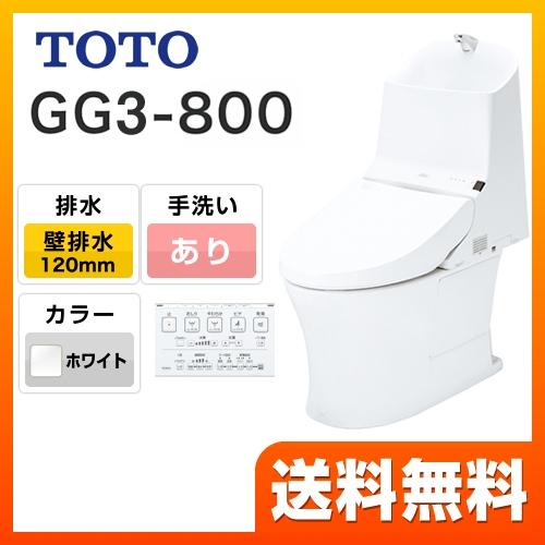 [CES9334PL-NW1] TOTO トイレ GG3-800タイプ ウォシュレット一体形便器(タンク式トイレ) 一般地(流動方式兼用) 排水心120mm 壁排水 手洗有り ホワイト リモコン付属 【送料無料】