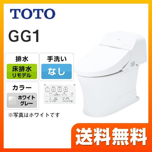 [CES9414M-NG2] TOTO トイレ GG1タイプ ウォシュレット一体形便器(タンク式トイレ) 一般地(流動方式兼用) リモデル対応 排水心264~540mm 床排水 手洗いなし ホワイトグレー(受注生産) リモコン付属 【送料無料】