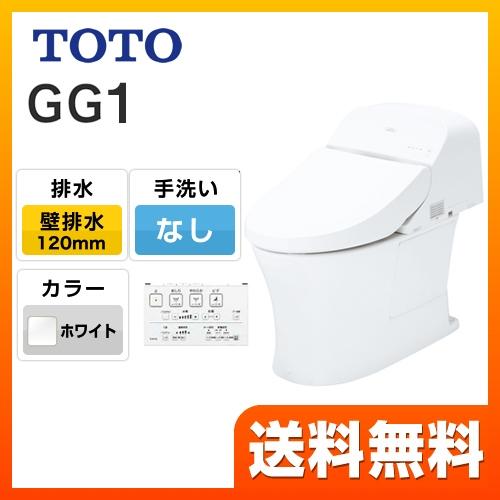 [CES9414P-NW1] TOTO トイレ GG1タイプ ウォシュレット一体形便器(タンク式トイレ) 一般地(流動方式兼用) 排水心120mm 壁排水 手洗いなし ホワイト リモコン付属 【送料無料】