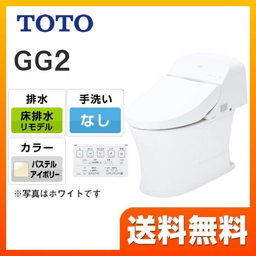 [CES9424M-SC1] TOTO トイレ GG2タイプ ウォシュレット一体形便器(タンク式トイレ) 一般地(流動方式兼用) リモデル対応 排水心264~540mm 床排水 手洗いなし パステルアイボリー リモコン付属 【送料無料】