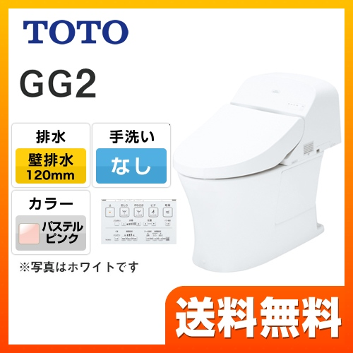 [CES9424P-SR2] TOTO トイレ GG2タイプ ウォシュレット一体形便器(タンク式トイレ) 一般地(流動方式兼用) 排水心120mm 壁排水 手洗いなし パステルピンク(受注生産) リモコン付属 【送料無料】