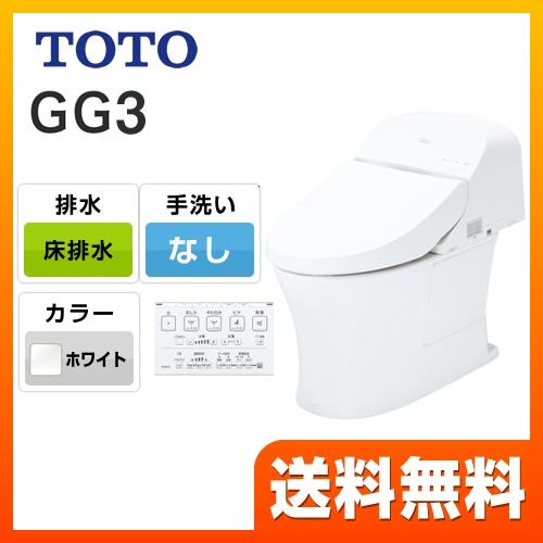 [CES9434-NW1] TOTO トイレ GG3タイプ ウォシュレット一体形便器(タンク式トイレ) 一般地(流動方式兼用) 排水心200mm 床排水 手洗いなし ホワイト リモコン付属 【送料無料】